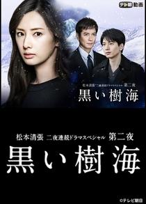 Kuroi Jukai - Poster / Capa / Cartaz - Oficial 1