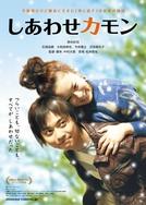 Shiawase Kamon (しあわせカモン / Come on, Happiness)