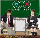 Yankee-kun to Megane-chan  (ヤンキー君とメガネちゃん )