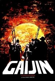 Gaijin - Caminhos da Liberdade - Poster / Capa / Cartaz - Oficial 3