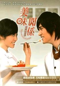 Sweet Relationship - Poster / Capa / Cartaz - Oficial 1