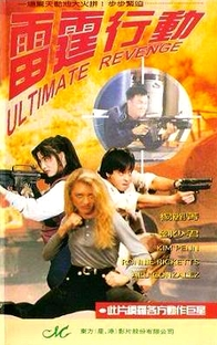 Ultimate Revenge - Poster / Capa / Cartaz - Oficial 1