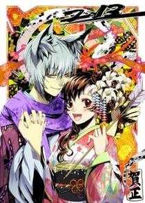 Kamisama Hajimemashita (2ª Temporada) - Poster / Capa / Cartaz - Oficial 8