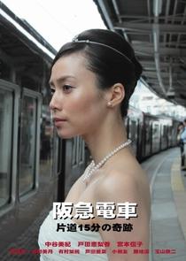 Ferrovia Hankyu: Um Milagre De 15 Minutos - Poster / Capa / Cartaz - Oficial 4