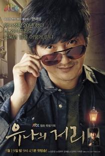 Yoo Na's Street - Poster / Capa / Cartaz - Oficial 7
