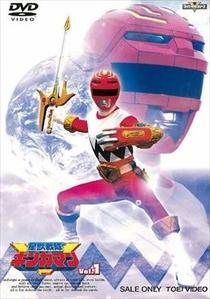 Seijuu Sentai Gingaman - Poster / Capa / Cartaz - Oficial 2