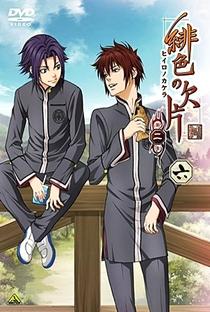 Hiiro no Kakera (2ª Temporada) - Poster / Capa / Cartaz - Oficial 7