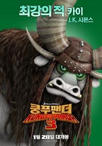 Kung Fu Panda 3 - Poster / Capa / Cartaz - Oficial 14