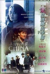 Farewell China - Poster / Capa / Cartaz - Oficial 1