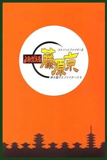 Street Fighter II: Yomigaeru Fujiwara-kyō - Poster / Capa / Cartaz - Oficial 1