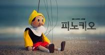 Pinocchio - Poster / Capa / Cartaz - Oficial 3