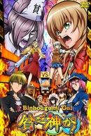 Binbougami ga! (貧乏神が!)