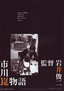 The Kon Ichikawa Story - Poster / Capa / Cartaz - Oficial 1