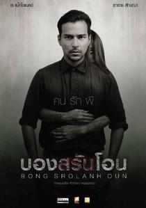 Bong Srolanh Oun - Poster / Capa / Cartaz - Oficial 2