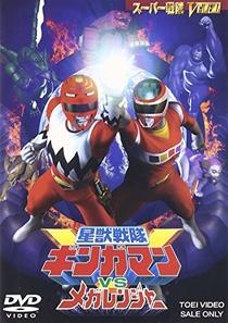 Seijuu Sentai Gingaman vs. Megaranger - Poster / Capa / Cartaz - Oficial 1