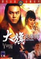 Clan Feuds (Da qi ying xiong chuan)