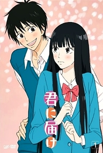 Kimi ni Todoke (1ª Temporada) - Poster / Capa / Cartaz - Oficial 8