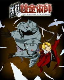 Fullmetal Alchemist - Reflections - Poster / Capa / Cartaz - Oficial 1