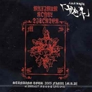 Maximum Royal Disorder (STANDING TOUR 2005 FINAL - MAXIMUM ROYAL DISORDER at 2005.4.17 Shibuya Kokaido Live)