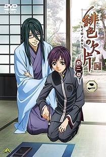 Hiiro no Kakera (2ª Temporada) - Poster / Capa / Cartaz - Oficial 3