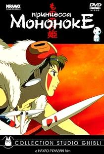 Princesa Mononoke - Poster / Capa / Cartaz - Oficial 4