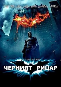 Batman: O Cavaleiro das Trevas - Poster / Capa / Cartaz - Oficial 40