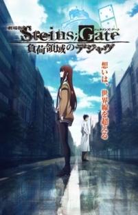 Steins;Gate Fuka Ryōiki no Déjà vu - Poster / Capa / Cartaz - Oficial 1