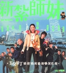 Love Undercover (新紮師妹 (Sun jaat si mui))