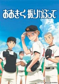 Ookiku Furikabutte - Poster / Capa / Cartaz - Oficial 1