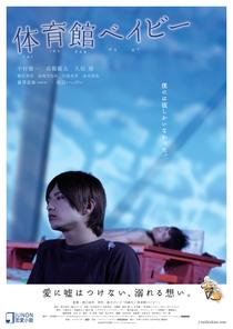 Gymnasium Baby - Poster / Capa / Cartaz - Oficial 1