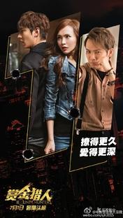 Bounty Hunters - Poster / Capa / Cartaz - Oficial 3