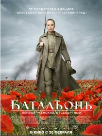 The Battalion of Death - Poster / Capa / Cartaz - Oficial 1