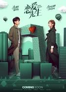 Mr. Right (Lian Ai Xian Sheng)