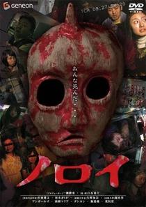 Noroi - Poster / Capa / Cartaz - Oficial 1