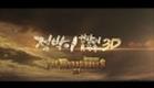 Tarbosaurus 3D (2012) - HD Trailer