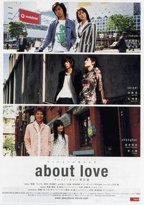 About Love - Poster / Capa / Cartaz - Oficial 2