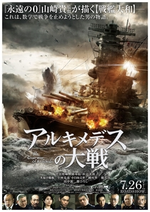 The Great War of Archimedes - Poster / Capa / Cartaz - Oficial 3