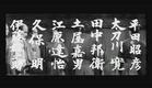 Sanjuro (Trailer)