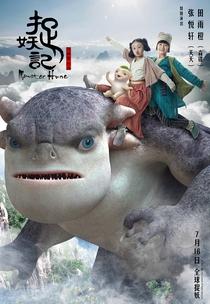 Upa - Meu Monstro Favorito - Poster / Capa / Cartaz - Oficial 25