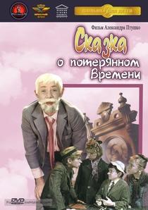 Skazka o Poteryannom Vremeni  - Poster / Capa / Cartaz - Oficial 1