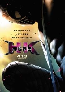 HK: Hentai Kamen - Poster / Capa / Cartaz - Oficial 3