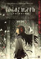 Mahou Shoujo Madoka Magika Movie 3 (Mahou Shoujo Madoka★Magica Movie 3: Hangyaku no Monogatari)