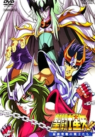 Os Cavaleiros do Zodíaco 4: Os Guerreiros do Armagedon