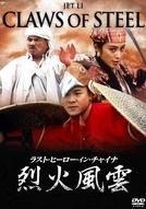 Garras de Aço (Wong Fei Hung: Ji Tit Gai Dau Ng Gung)