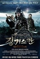 Genghis Khan - A Lenda de Um Conquistador (Tayna Chingis Khaana)