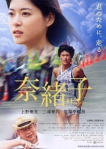 Naoko      (Winning Runners) - Poster / Capa / Cartaz - Oficial 1