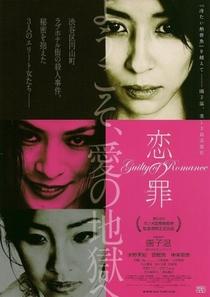 Culpada por Romance - Poster / Capa / Cartaz - Oficial 1