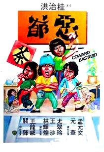 Coward Bastard - Poster / Capa / Cartaz - Oficial 1