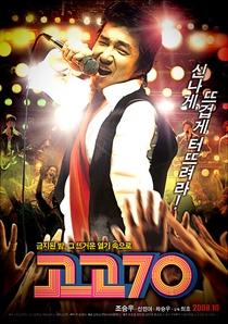 Go Go 70's - Poster / Capa / Cartaz - Oficial 1