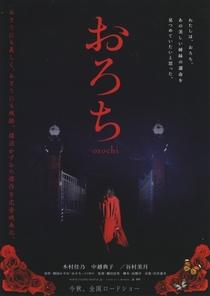 Orochi - Blood - Poster / Capa / Cartaz - Oficial 3